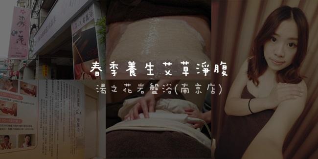 湯之花♥春季養生艾草淨腹♥熱艾小肚肚♥南京店♥湯之花岩盤浴♥岩盤浴♥Massage