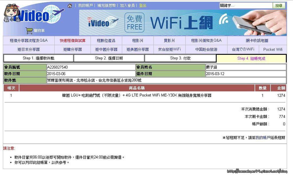 【2015韓國首爾自由行】✤iVideo韓國WiFi分享器體驗心得║韓國 Wifi egg║Wifi 分享器║wifi egg 推薦║韓國 wifi 優惠║韓國 wifi 租借