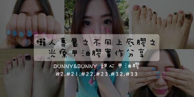 BUNNY&BUNNY 甜心甲油膠♥點點風光療♥dotdot♥黑色♥裸色♥粉色♥藍色♥Black♥Nude♥Pink♥Blue