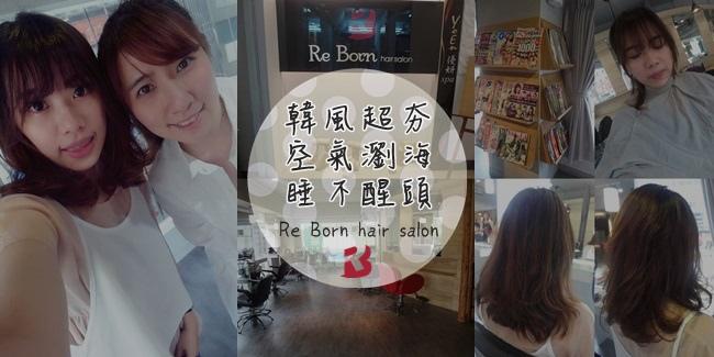 空氣瀏海║睡不醒頭║透視感瀏海║台北 東區 髮廊║台北 東區 燙髮 推薦║Re Born hair salon║燙髮