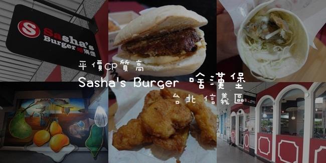 啥漢堡║Sasha