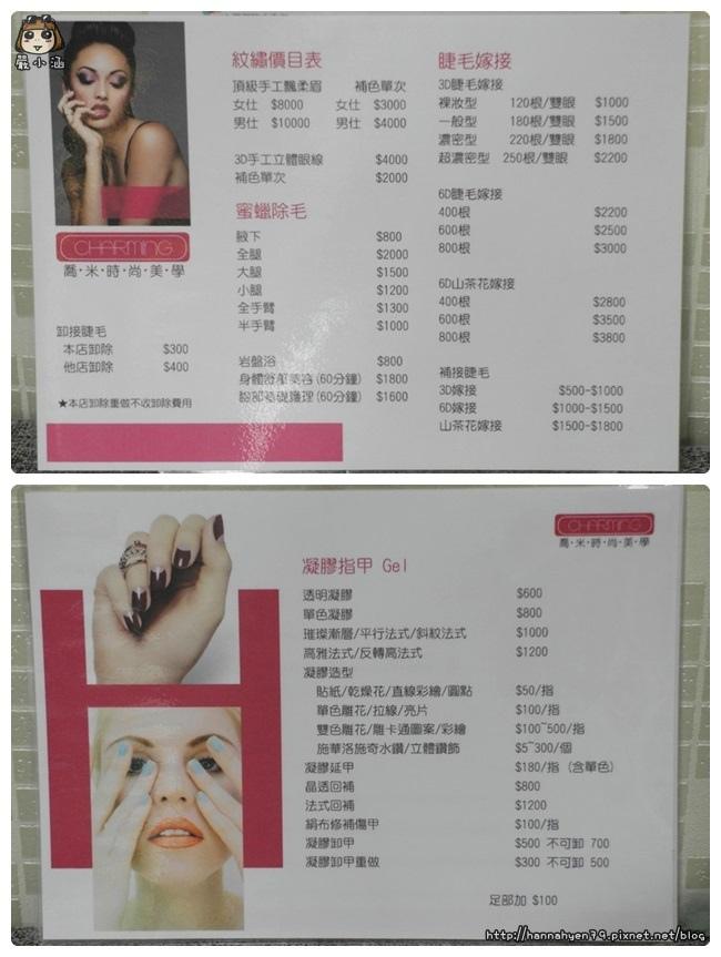喬米♥種睫毛♥接睫毛♥台北中山♥美甲nails♥美睫♥紋繡
