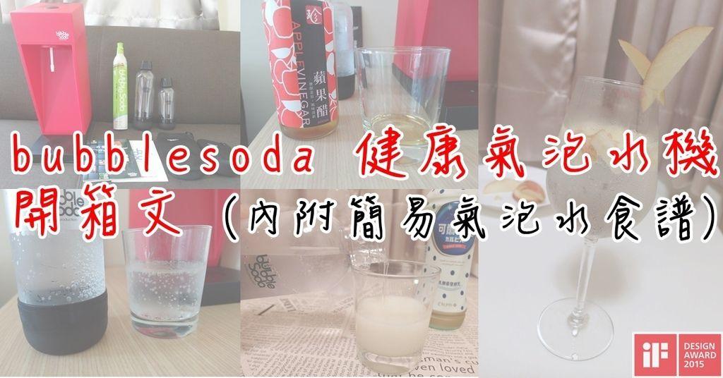 bubblesoda 健康氣泡水機 BS-881R║Bubble Soda║氣泡機║氣泡水║開箱║家電開箱║蘇打水║氣泡水 食譜