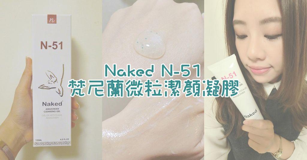 Naked N-51 梵尼蘭微粒潔顏凝膠║洗面乳 推薦║洗顏 必買║美國製造 洗面乳║東南亞代理 芝禾CHIHO