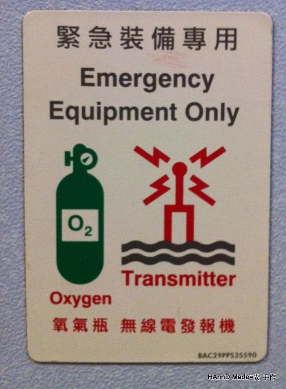氧氣瓶之聯想