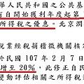 13_稅制影響_8341_2018Q2財報附註.jpg