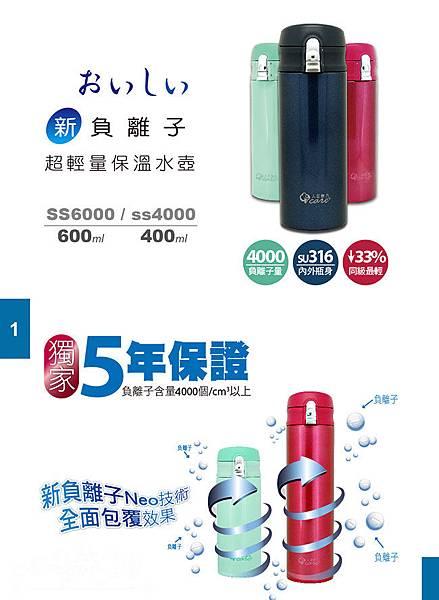 SS4000_6000-w650-01