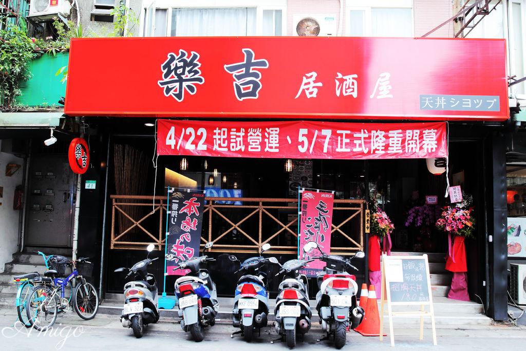 台北東區 樂吉居酒屋