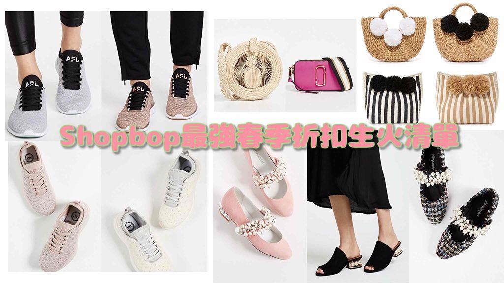 shopbop 春季最強折扣 圖片取自shopbop