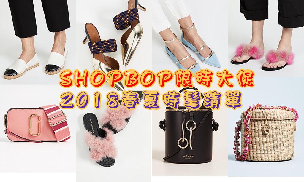 shopbop 2018 春夏生火清單 折扣碼