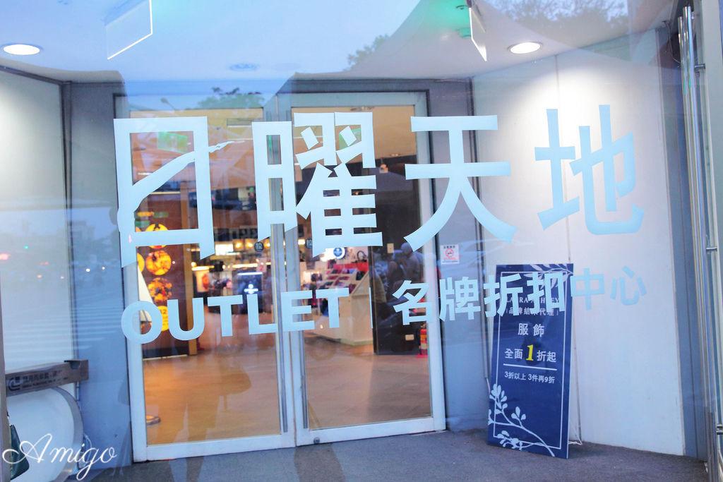 台中逛街 日曜天地outlet 精品名牌過季outlet百貨