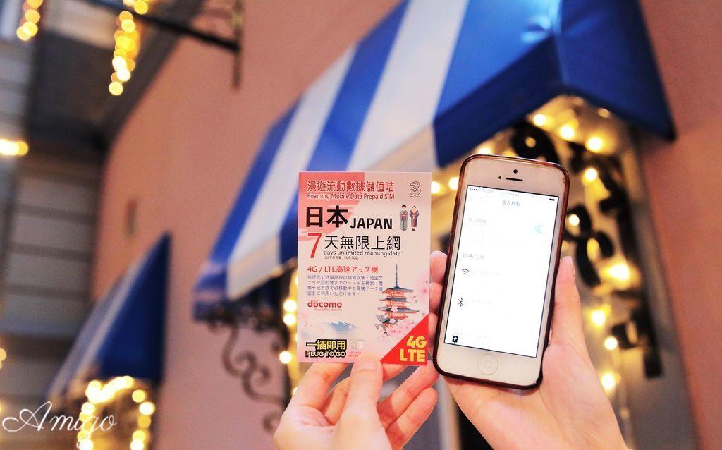 飛買家 sim卡 日本七天無限上網