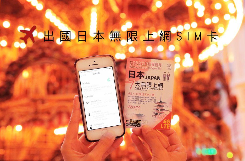 飛買家 日本無線上網SIM卡