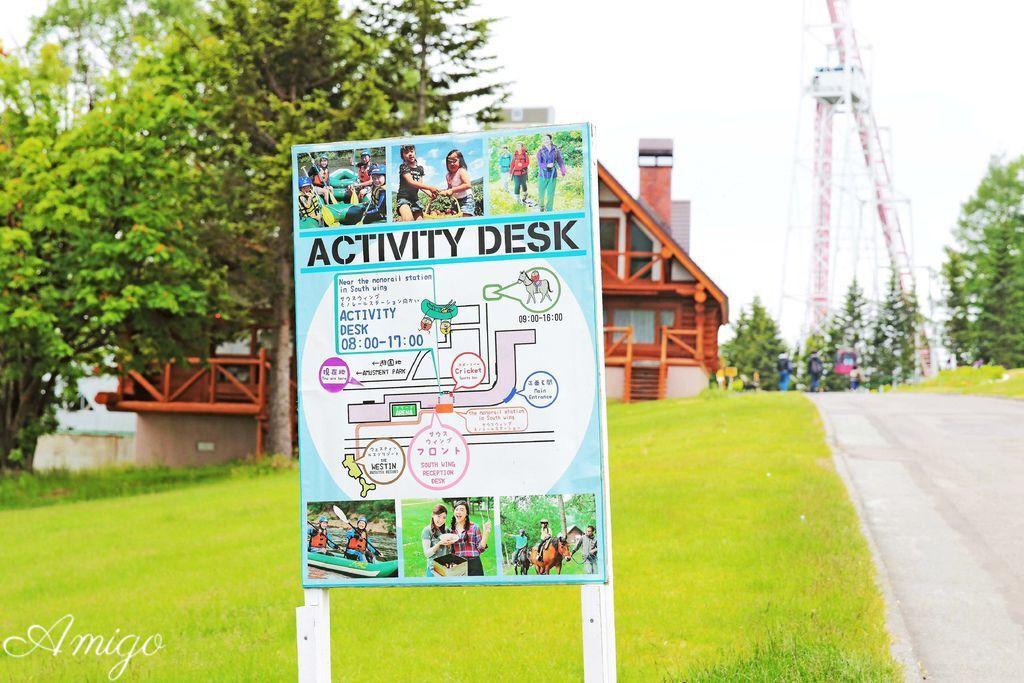 日本北海道 留壽都渡假村 留壽都遊樂園