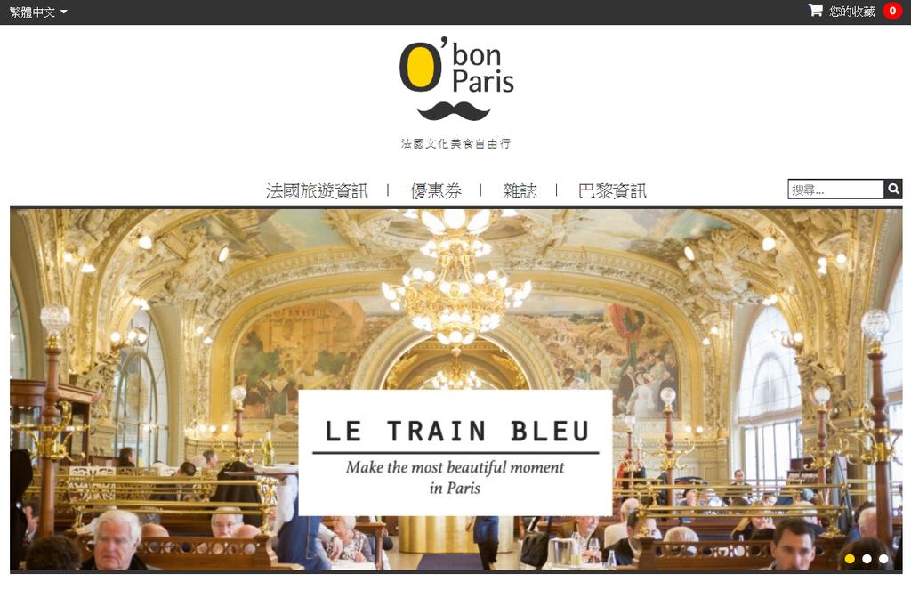 法國 O' Bon Paris,歐棒巴黎,法國必買蒙日藥妝 Parapharmacie Monge