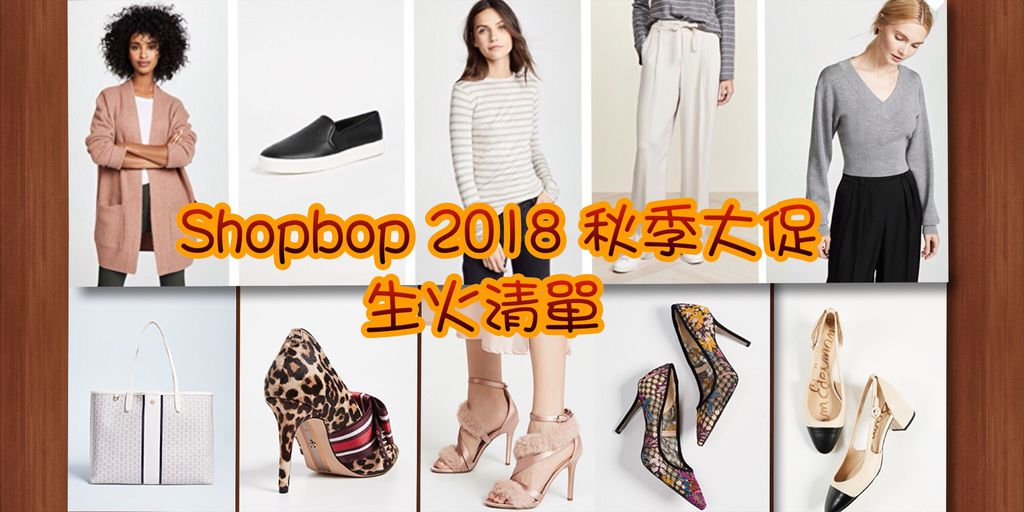 shopbop 秋季大促折扣碼
