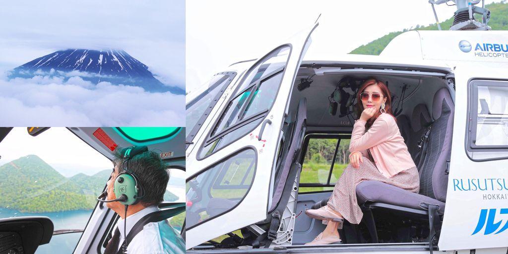 日本北海道 留壽都 直昇機眺望洞爺湖 昭和新山