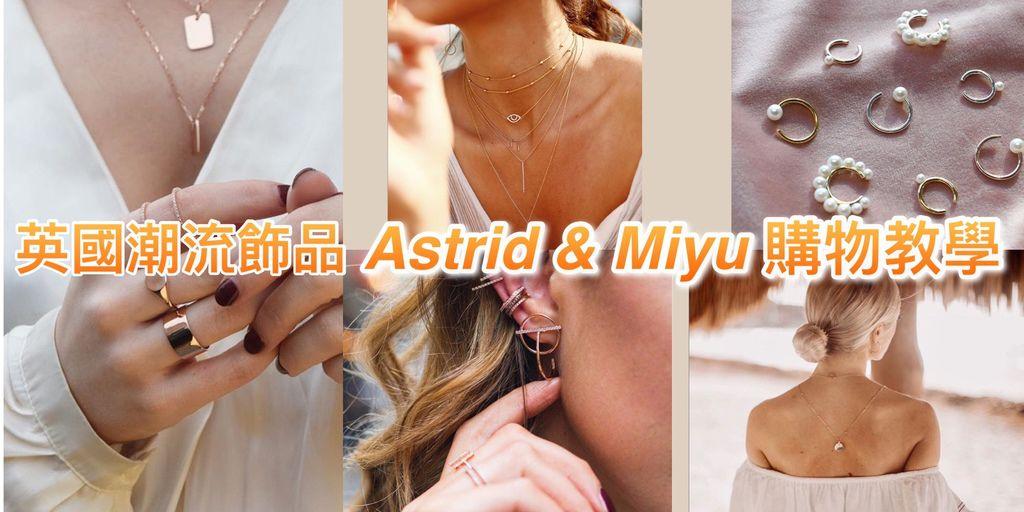 英國潮流飾品 Astrid and Miyu