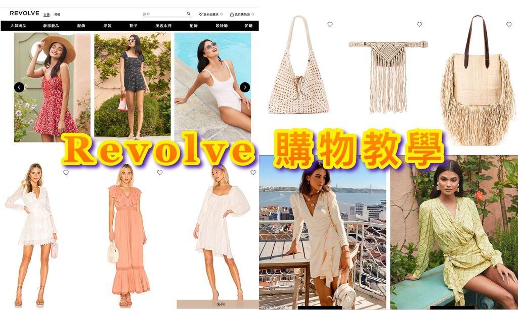 Revolve 購物教學