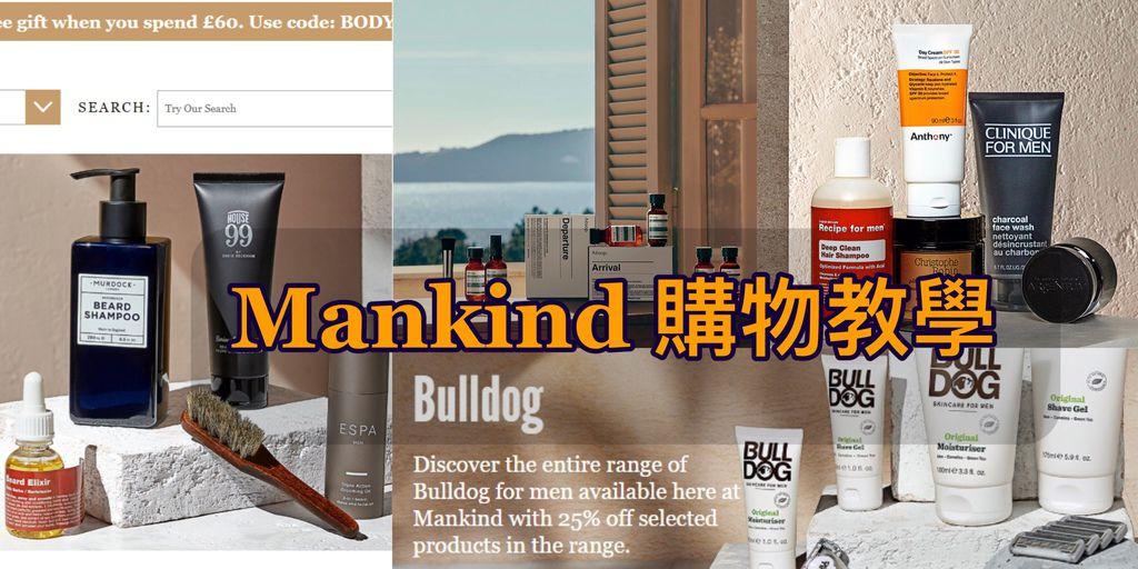 Mankind 購物教學