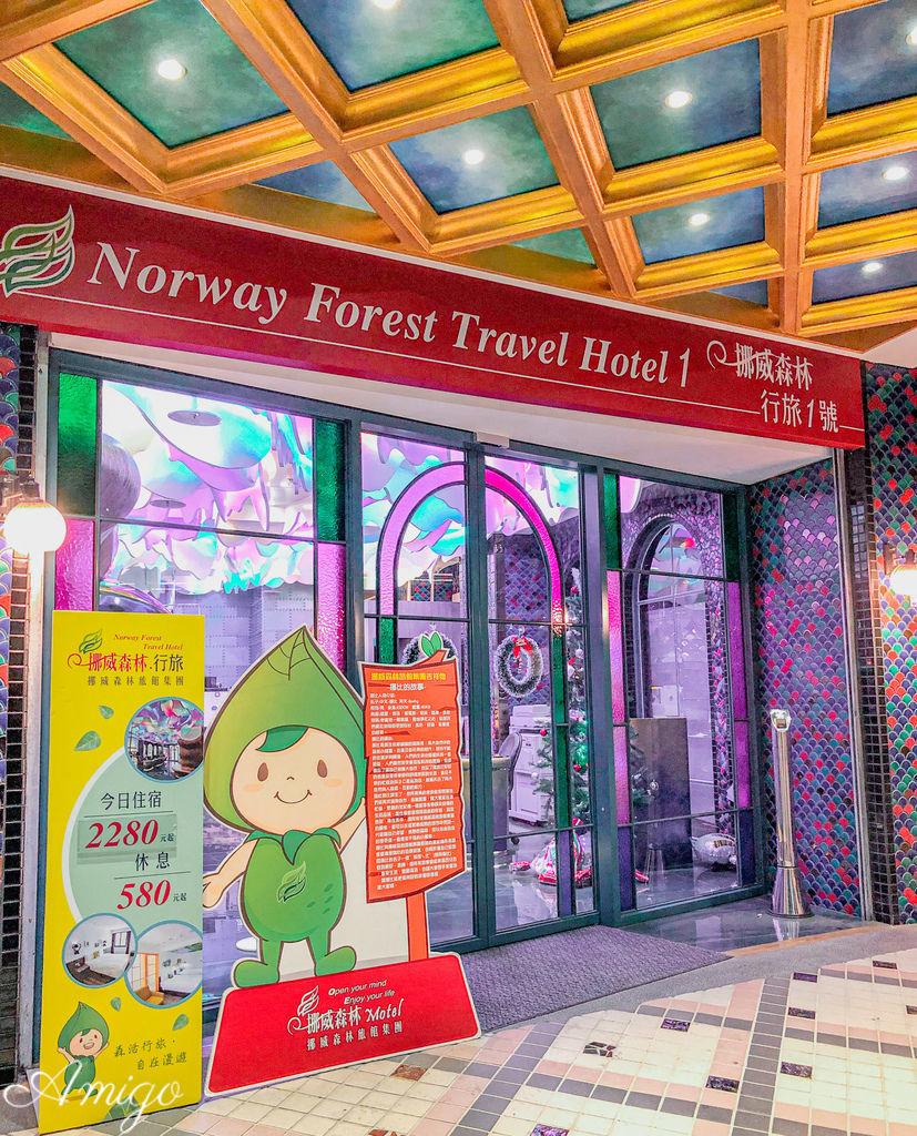 挪威森林行旅1號店