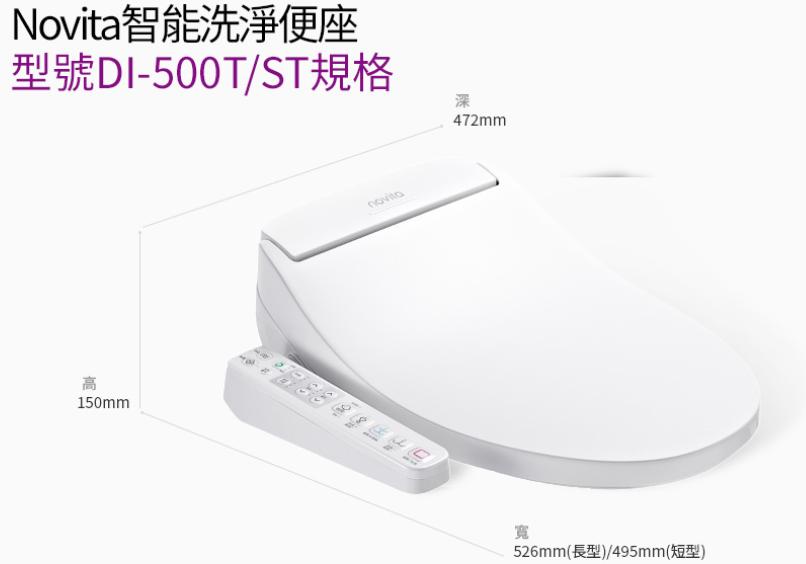 韓國NOVITA諾維達智能洗淨便座 DI-500T/DI-500ST