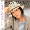 a041AL017_wagamama1