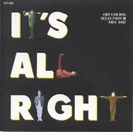 IT'S ALL RIGHT OFF COURSE SELECTION III 1984-1987(1987年7月5日)  最高位11位.jpg