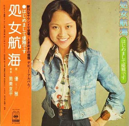 優雅1974.1.jpg