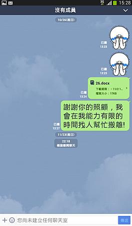 Screenshot_2014-12-25-15-28-25.png