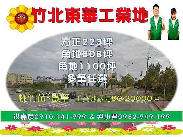 竹北東華龍.jpg