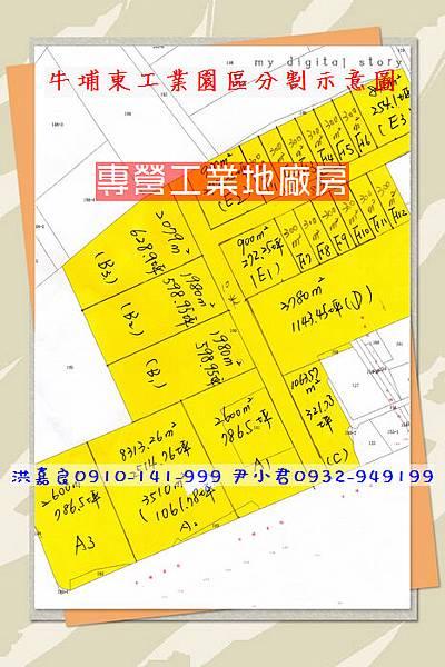 牛埔東廣告圖(分割示意1)