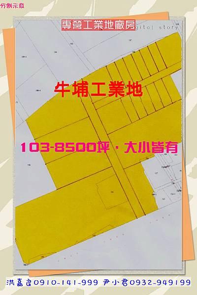 牛埔東廣告圖(分割示意1)1