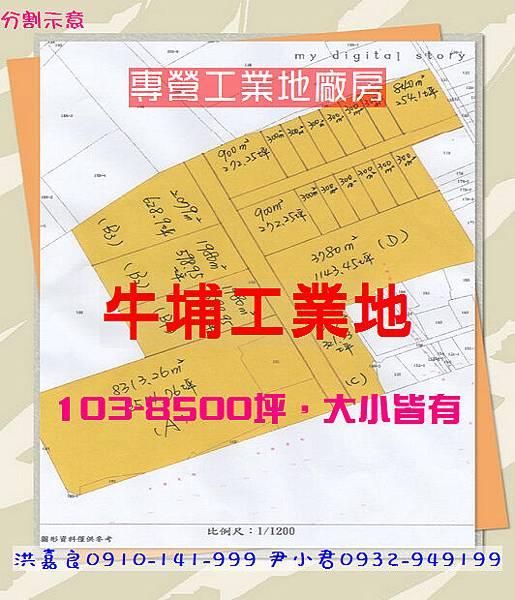 牛埔東廣告圖(分割示意1)3