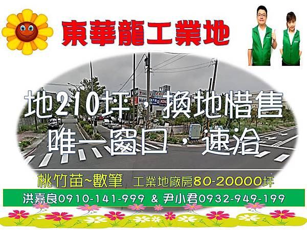 東華龍工業地