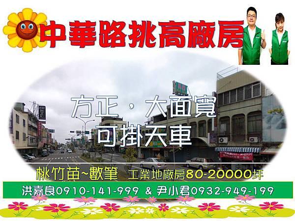牛埔新竹湖口香山新豐園區交流道
