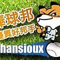棒球邦_優質好邦手 - hansioux.bmp