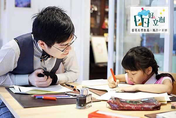 日日好文創_韓玉青_學寫字_小孩學寫字_學寫字_親子學寫字_小孩字醜_正確寫字姿勢