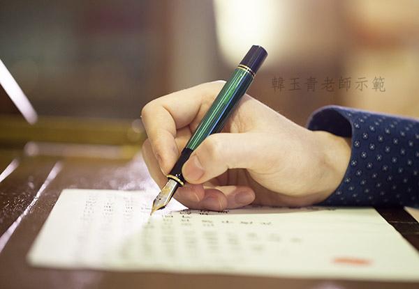 韓玉青老師示範鋼筆字正確握筆姿勢教學