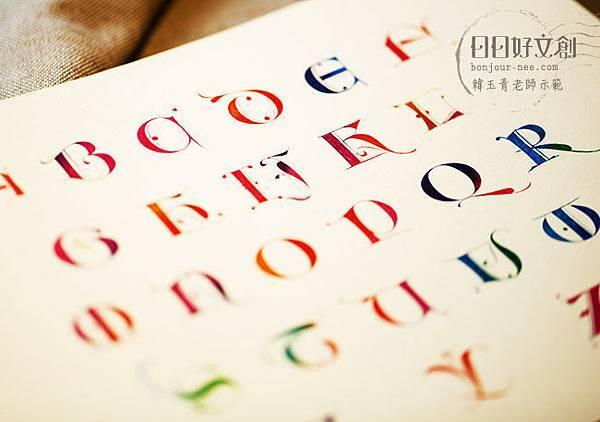 歐洲古代裝飾大寫字體_韓玉青老師示範