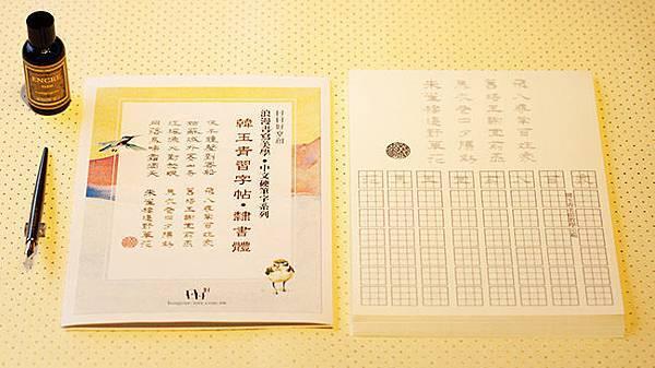 韓玉青老師_鋼筆隸書字體教學習字帖