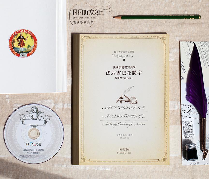 日日好文創鋼筆書寫之王韓玉青老師學經歷與專業著作