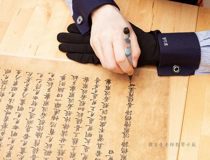 韓玉青老師毛筆抄寫心經體驗教學課程
