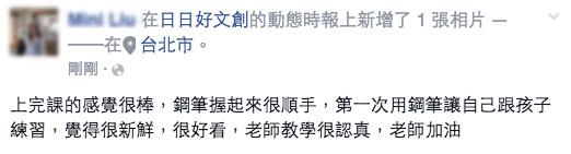 台北日日好文創初學鋼筆字硬筆書法教室推薦親子教育一日書寫美學教養學習營韓玉青老師親授