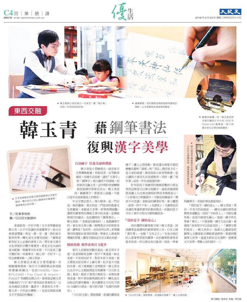 大紀元專訪鋼筆美學大師韓玉青