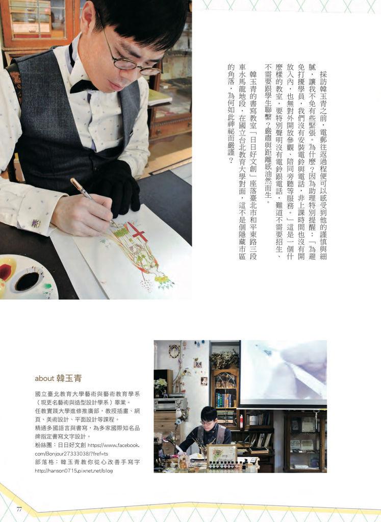 02文具手帖專題報導鋼筆美學大師韓玉青鋼筆字帖教學