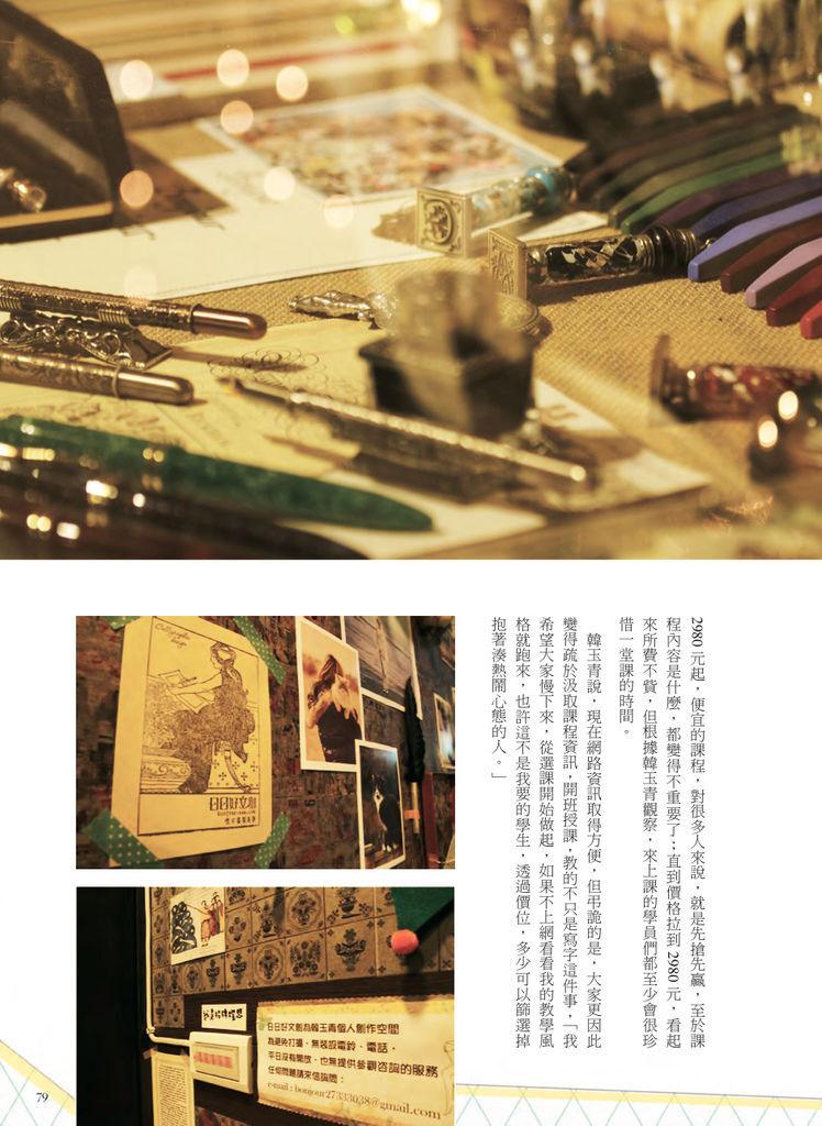 04文具手帖專題報導鋼筆美學大師韓玉青鋼筆字帖教學