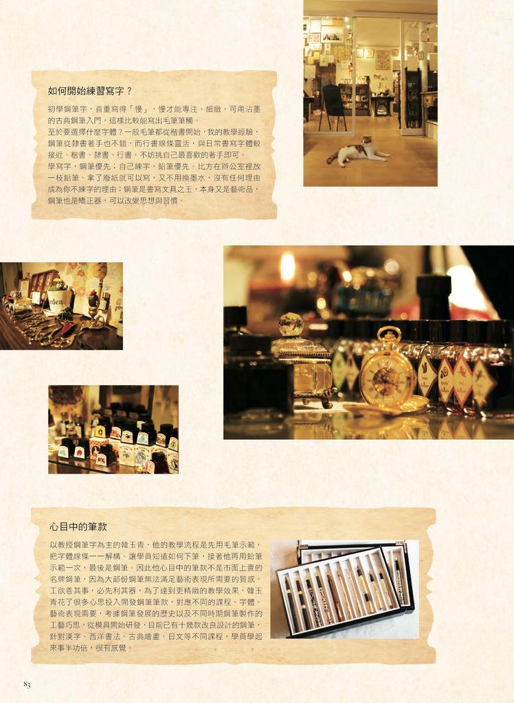 08文具手帖專題報導鋼筆美學大師韓玉青鋼筆字帖教學