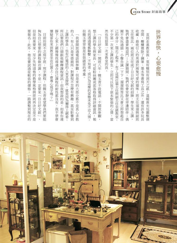 03文具手帖專題報導鋼筆美學大師韓玉青鋼筆字帖教學