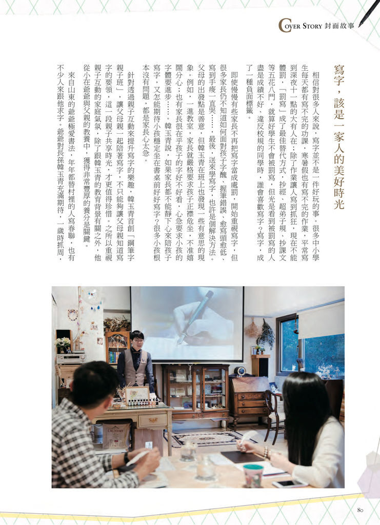05文具手帖專題報導鋼筆美學大師韓玉青鋼筆字帖教學
